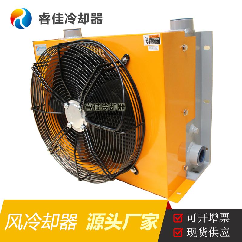 高压风冷式液压油冷却器RJ-459H