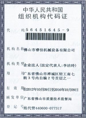 睿佳-中华人民共和国组织机构代码证