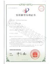 睿佳-实用新型专利证书