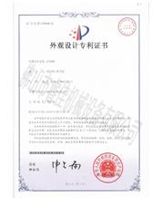 睿佳-外观专利设计证书