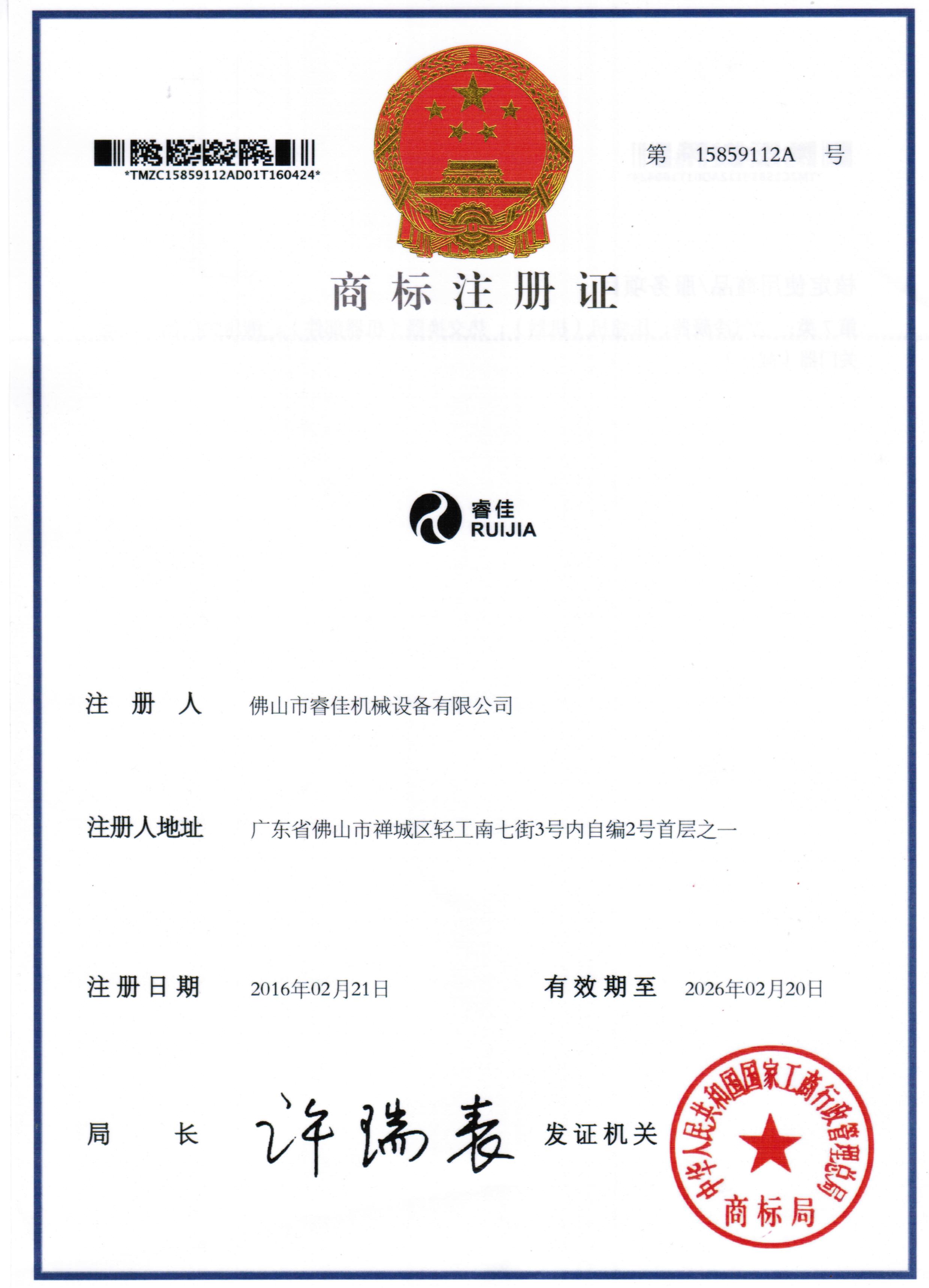 睿佳-商标注册证书