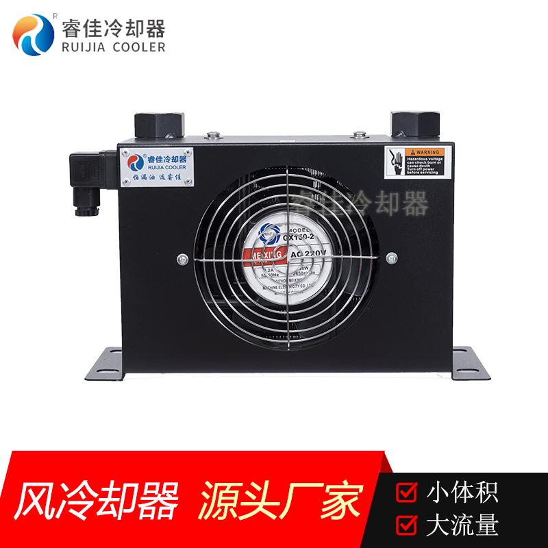 液压站风冷油散热器RJ-184